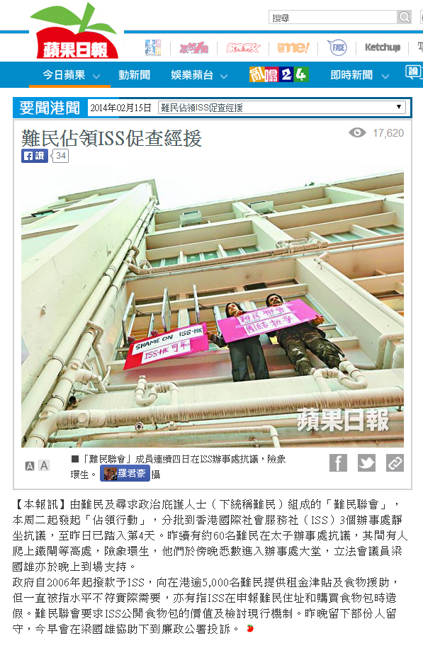 Apple Daily on Occupy ISS- 15Feb2014