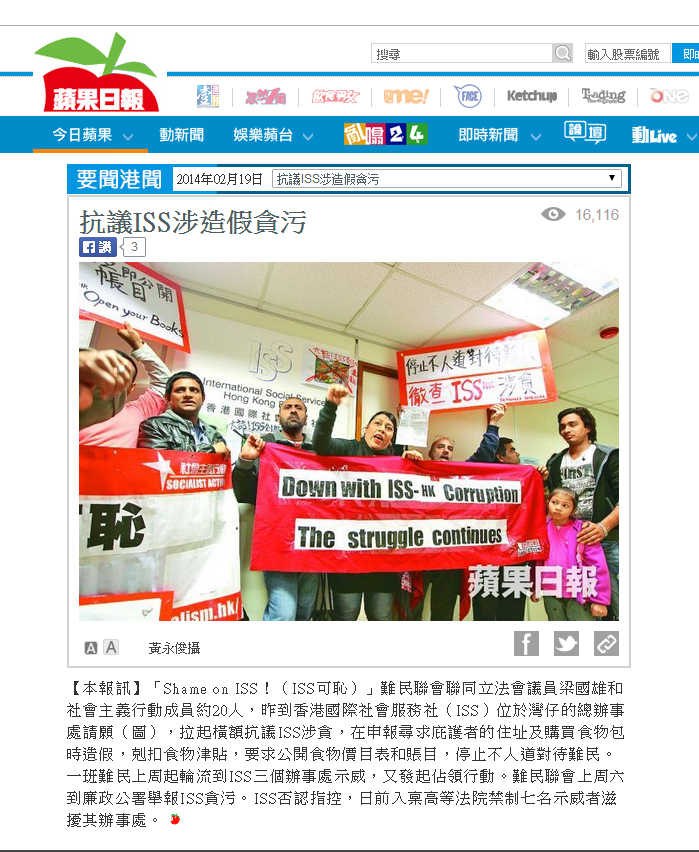 Apple Daily on protest at ISS Wanchai - 19Feb2014