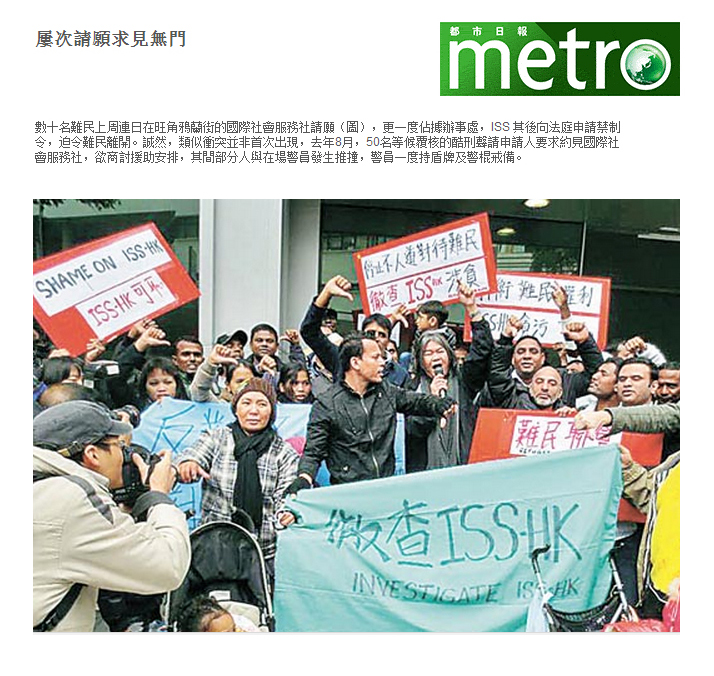 Metro News on protest against ISS corruption - 19Feb2014