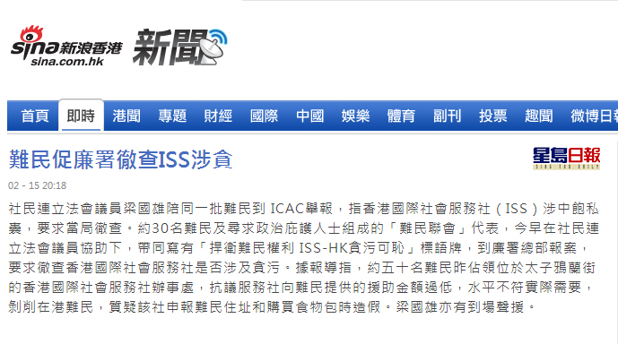 Sina on report to ICAC - 15Feb2014