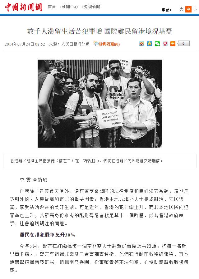 China News on Refugee Union - 24Jul2014