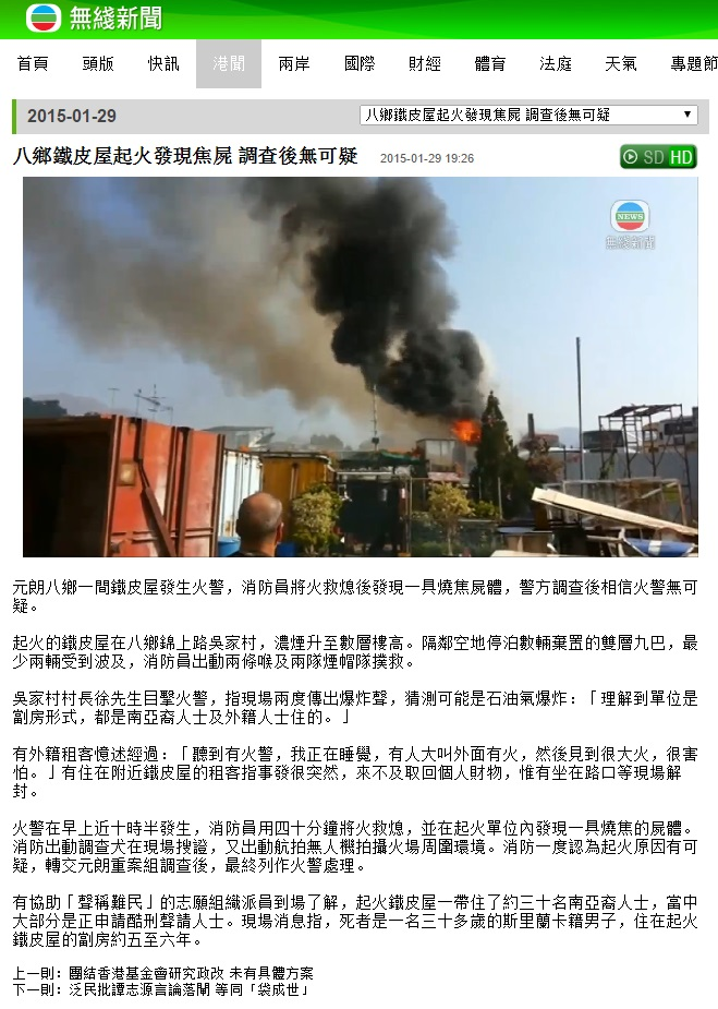 TVB news report on the slum fire