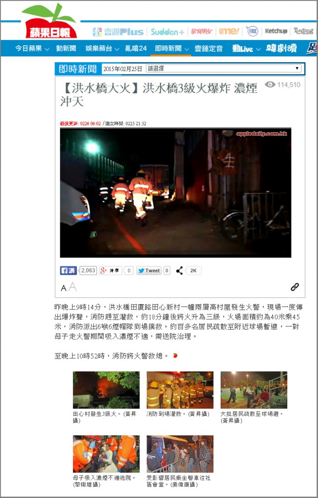 Apple Daily report on refugee slum fire - 25Feb2015