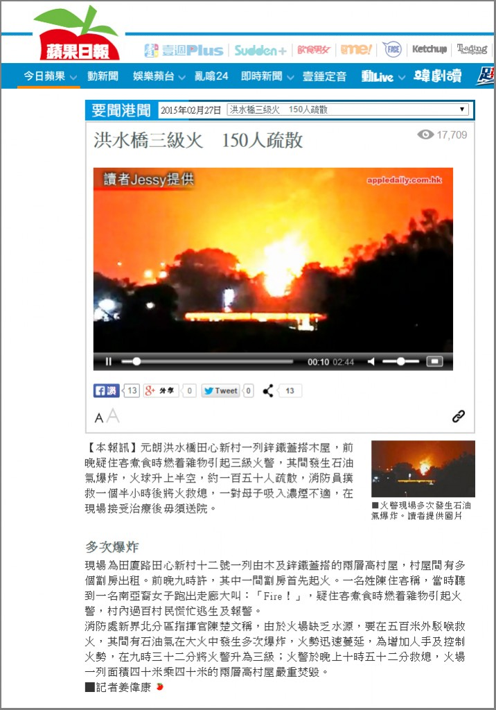 Apple Daily report on refugee slum fire - 27Feb2015b