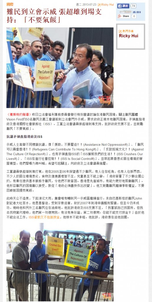 inMedia reports on protest at Legco - 23Jul2013