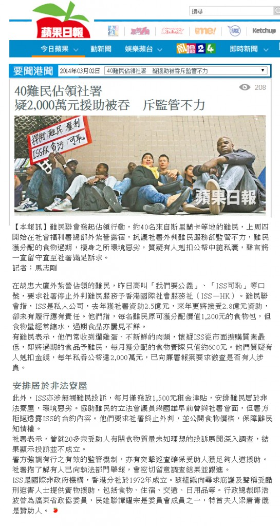 Apple Daily on refugee food protest at SWD - 2Mar2014