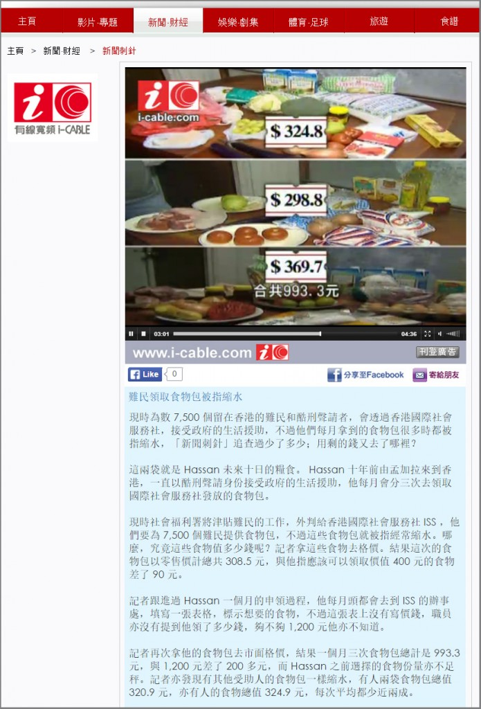 CableTV investigation on ISS-HK food distribution