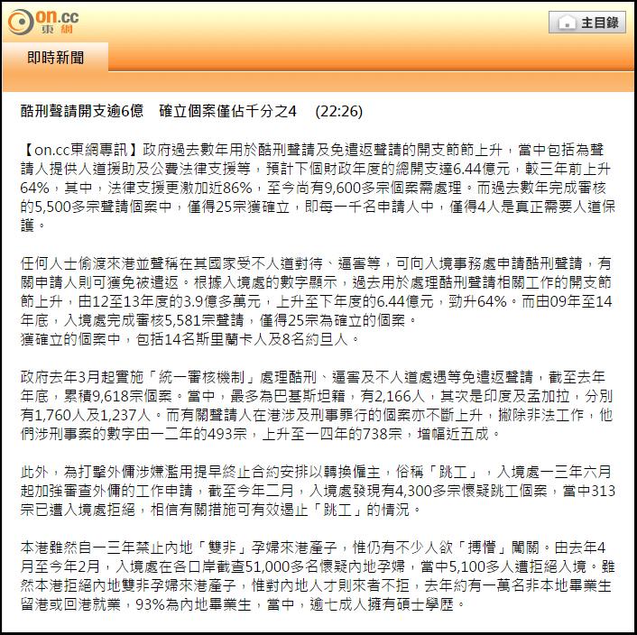 ONCC 酷刑聲請開支逾6億