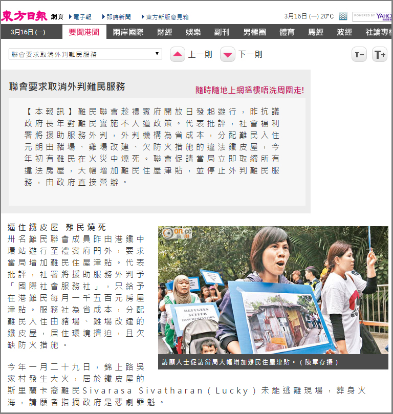 Oriental Daily - RU protest at Government House - 16Mar2015
