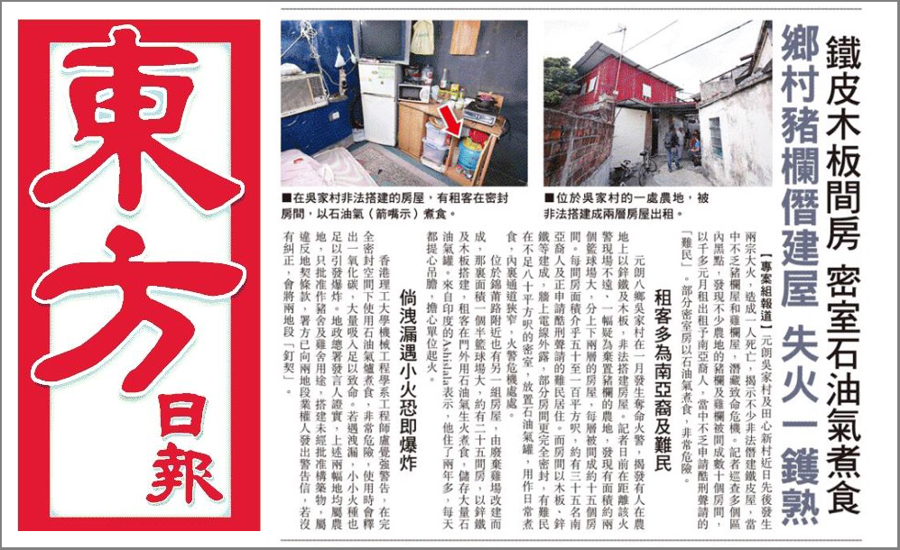 Oriental Daily on the Chung Uk Tsuen fire - 28Feb2015