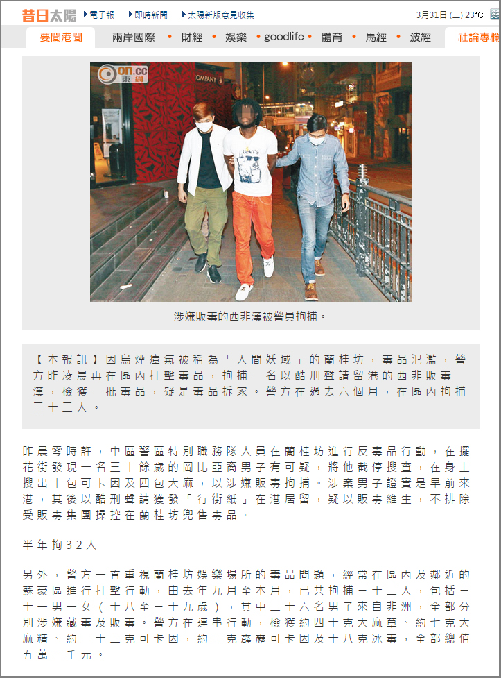 The Sun - African refugees selling drugs in LKF - 31Mar2015