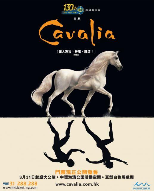 Cavalia Hong Kong