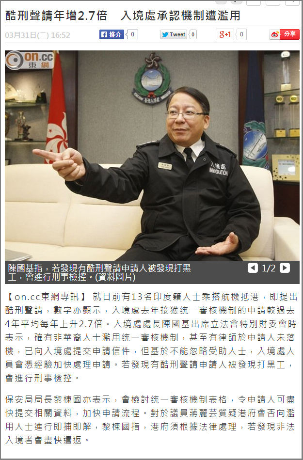 Dung Fung - ImmD on rise in asylum claims - 31Mar2015
