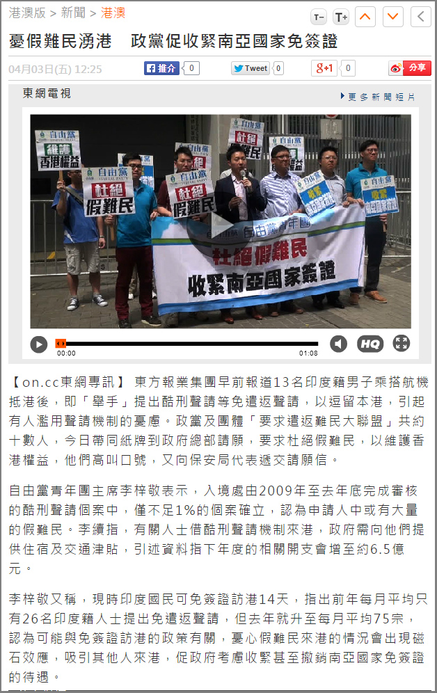 Sina - Liberal Party on surge in asylum claims - 3Apr2015
