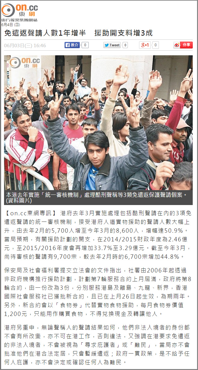 Oriental Daily - USM and welfare statistics - 4Jun2015