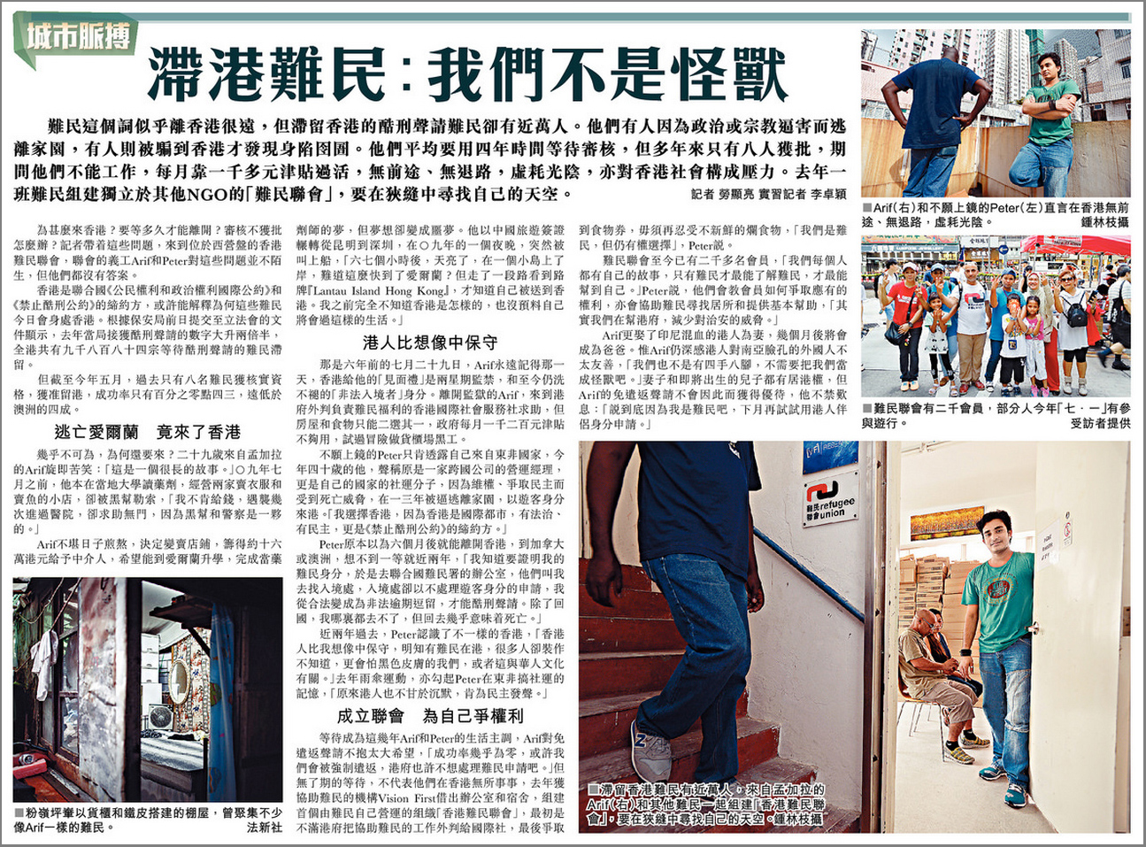 Sing Tao Daily - article on Refugee Union (5Jul2015)