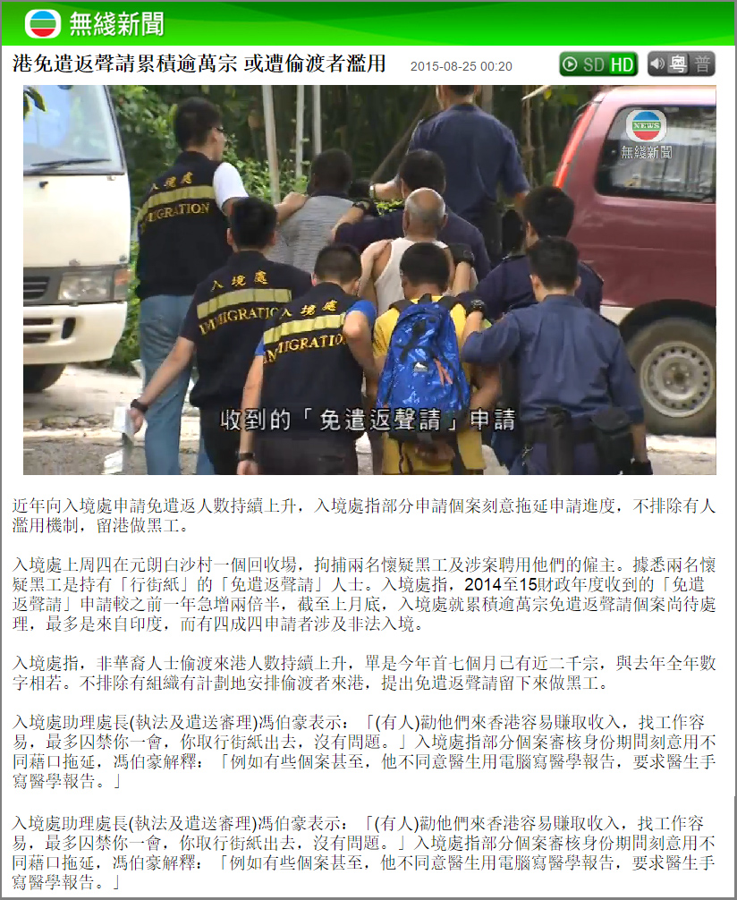 TVB Jade - Report on refugee arrests - 25Aug2015