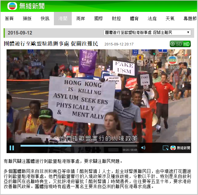 TVB on refugee march to EU office (12Sep2015)