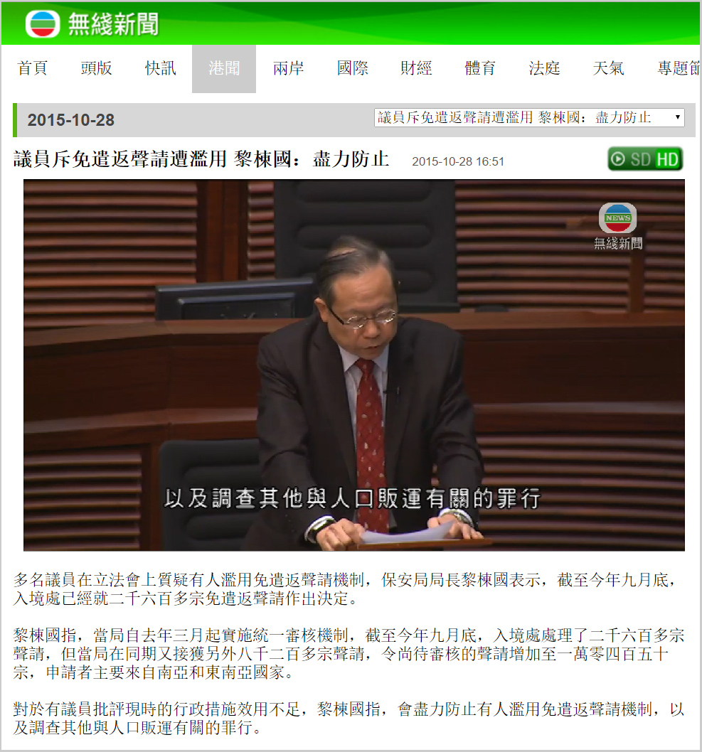 TVB on Legco questions on USM (28Oct2015)