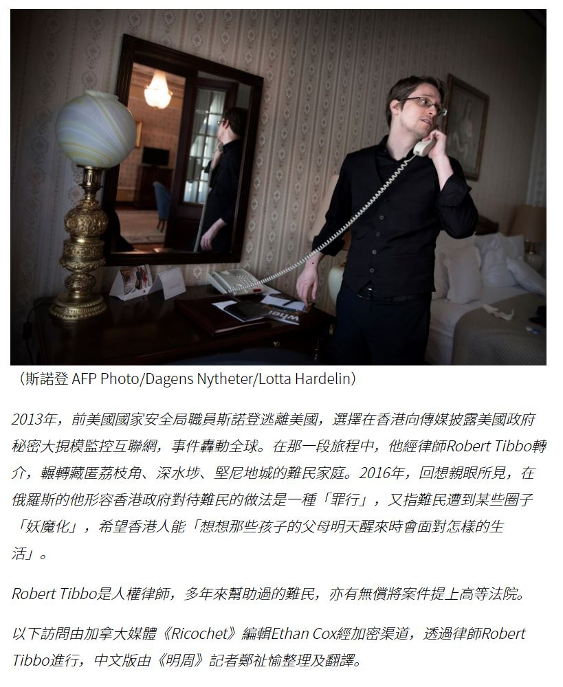 Ming Pao - Snowden says HK asylum system is criminal - 2Dec2016