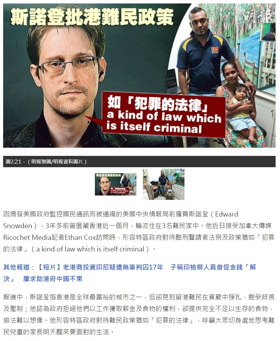 Ming Pao - welfare refused to refugees who helped Snowden - 2Dec2016