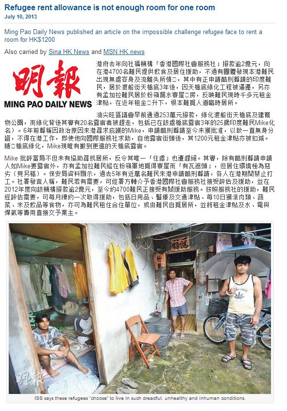 Ming Pao report on refugee slums - 10Jul2013