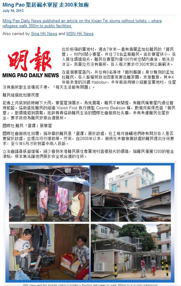 Ming Pao report on slum without toilet - 10Jul2013