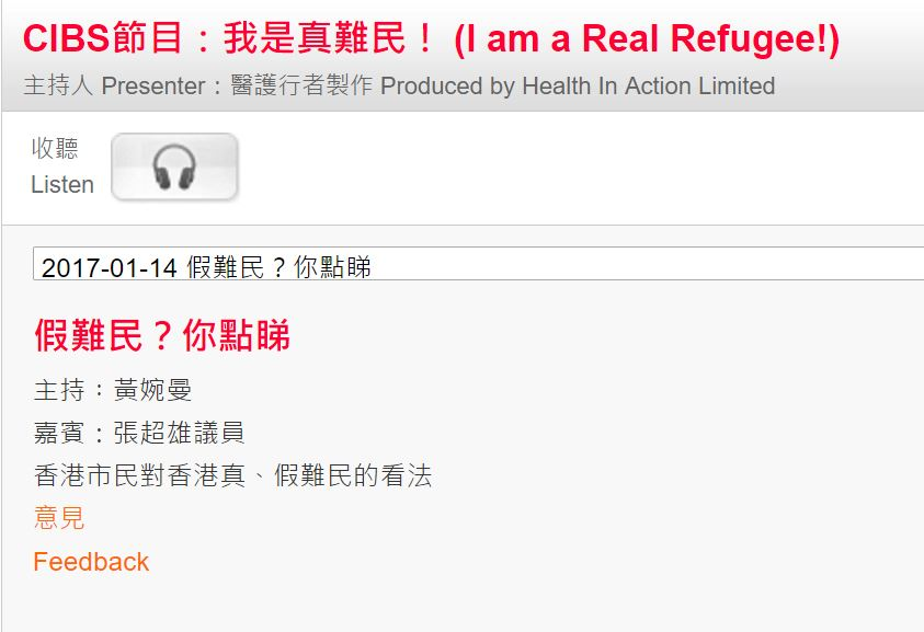 RTHK I am a real refugee