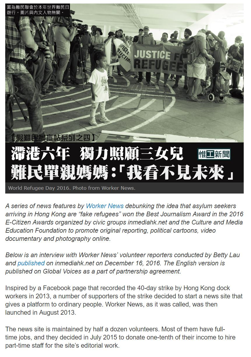 Hong Kong's Worker News Wins Award for Series Debunking Myths About Refugees - 13Mar2017